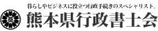 熊本県行政書士会 行政書士は頼れる街の法律家。