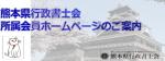 熊本県行政書士会所属会員行政書士ホームページのご案内